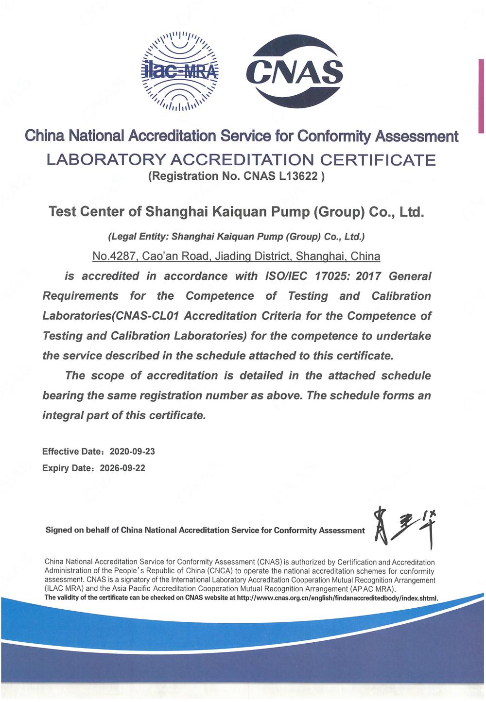上海凯泉-CNAS证书英文版-有效期至20260922