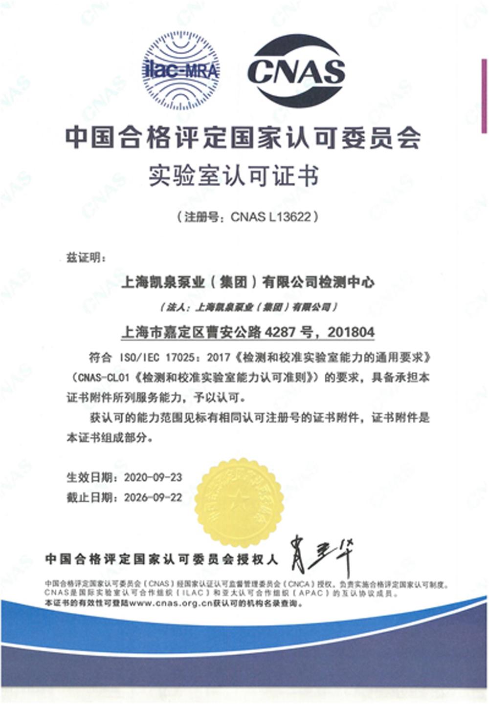 上海凯泉-CNAS证书中文版-有效期至20260922